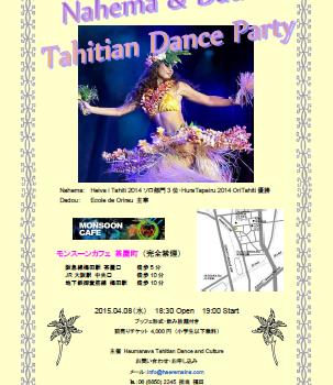 [Event] タヒチアンダンスパーティー ※Nahema先生主演予定