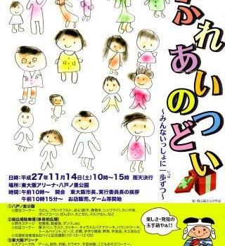 [Event] 東大阪ふれあいのつどい @ 東大阪アリーナ